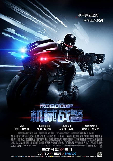 RoboCop International Poster