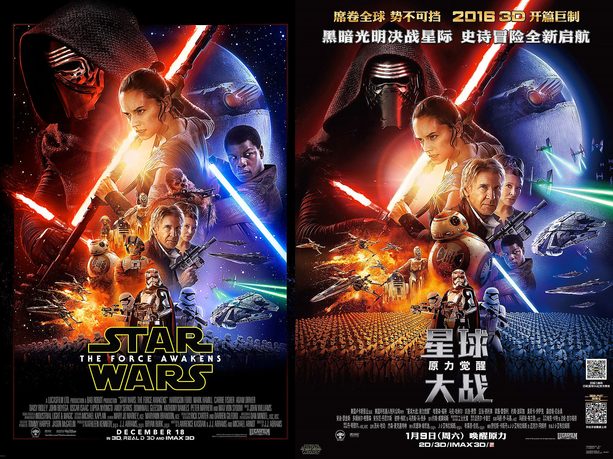 Star Wars Chinese Poster Comparison
